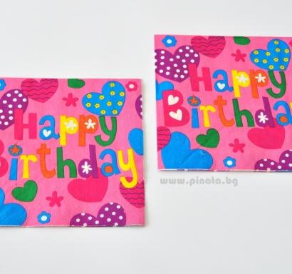 Парти салфетки Честит Рожден Ден момиче 33х33 см
