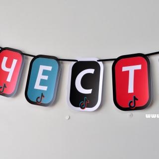 Персонализиран банер Честит Рожден Ден ТИК ТОК с вкл. 2 бр фигури бонус