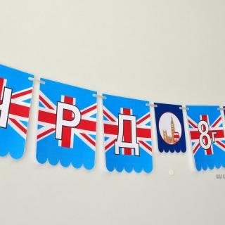 Персонализиран банер Честит Рожден Ден Лондон, с включени 2 бр флагчета бонус