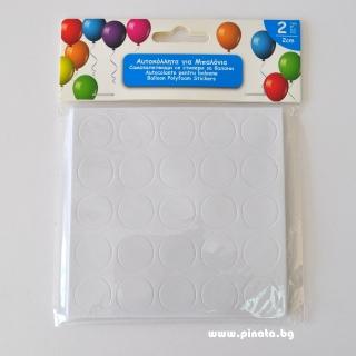 Самозалепващи се стикери за балони, 50 бр. двойнолепящи