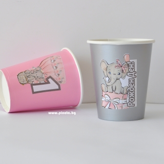 Персонализирана хартиена парти чашка 250 мл Бебе Слонче рожден ден