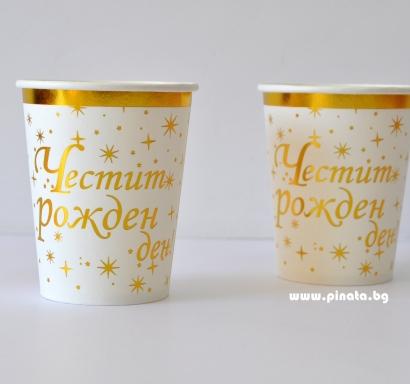 Хартиена парти чашка Честит Рожден Ден звезди злато 270 мл, 6 бр. в пакет