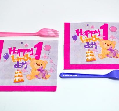 Парти салфетки Честит първи рожден ден момиче 33х33 см