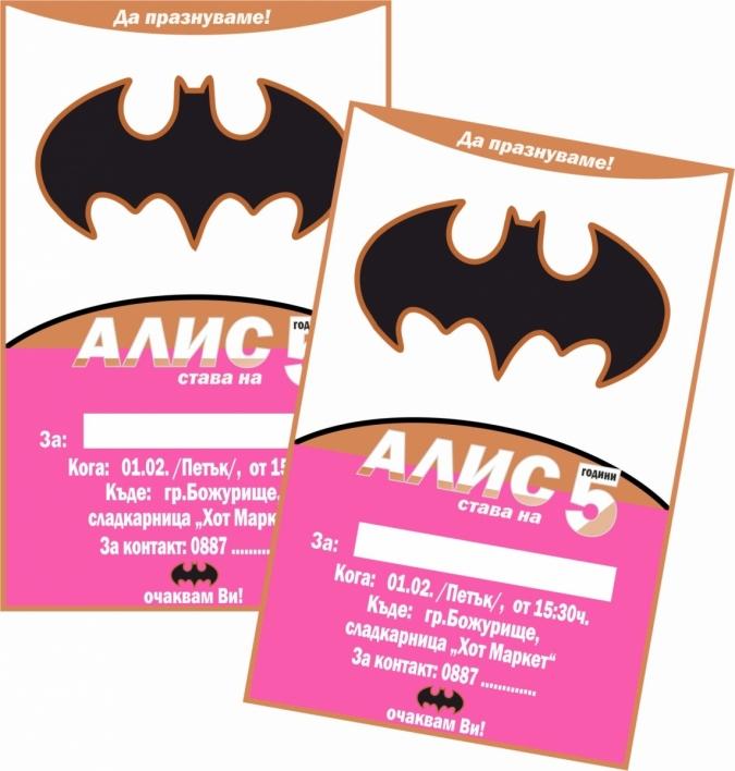 Персонализирана покана за рожден ден  Батман