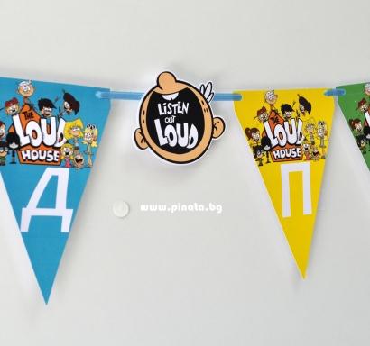 Персонализиран банер Честит Рожден Ден Къщата на Шумникови, с включени 2 бр. фигури бонус
