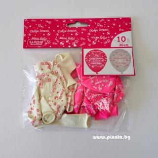 Комплект 10 бр. балони Добре дошло мило бебе момиче , 30 см диаметър в бяло и розово