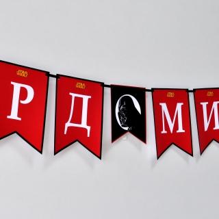 Персонализиран банер Честит Рожден Ден Междузвездни войни Дарт Вейдър, с включени 2 бр. фигури бонус