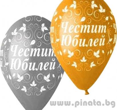 Балон с печат Честит Юбилей, микс цветове злато и сребро, 6 бр опаковка