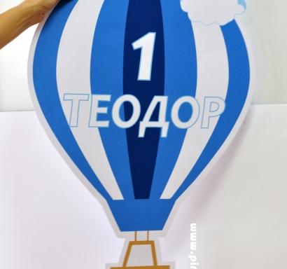 Тематична фигура с персонализация за декорация на стена Балон, 80 см