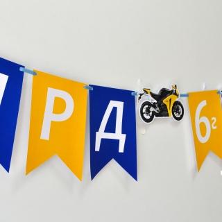 Персонализиран банер Честит Рожден Ден Мотор моторист, с вкл. 2 бр фигури бонус