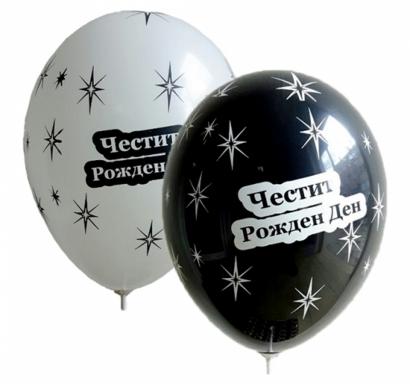 Балон с печат Честит Рожден Ден в черно и бяло, 30 см, /6 бр. пакет/