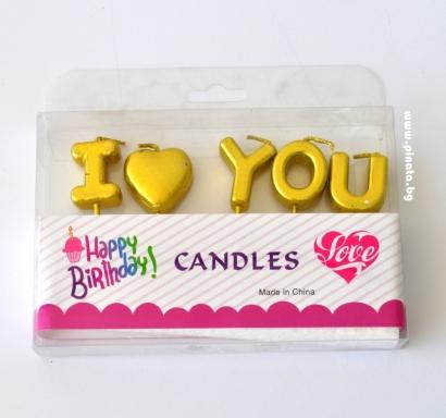 Свещички букви за рожден ден с текст I LOVE YOU златни