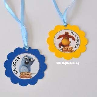 Персонализиран парти медальон Гризли и Лемингите