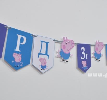 Персонализиран банер Честит Рожден Ден Пепа Пиг Джордж, с вкл. 2 бр фигури бонус