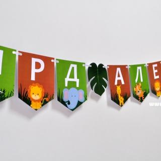 Персонализиран банер Честит Рожден Ден Джунгла, сафари, животни с включени две флагчета бонус