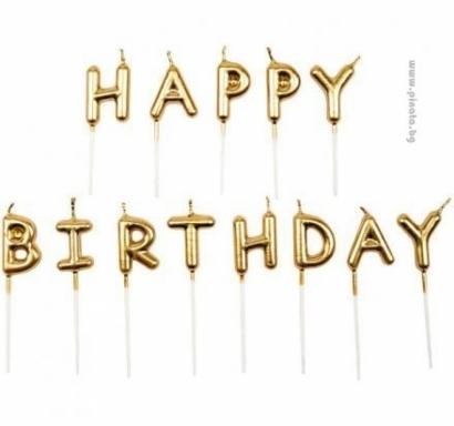 Свещички букви за рожден ден с текст Happy Birthday златни