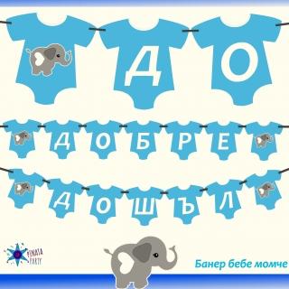 Персонализиран банер Добре дошъл вкъщи бебе момче, с включени 2 бр флагчета бонус