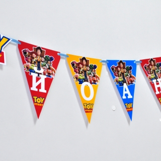 Персонализиран банер Честит Рожден Ден Играта на играчките, с включени 2 бр. фигури бонус