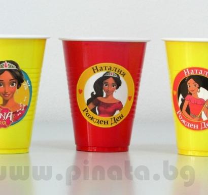 Персонализирана пластмасова парти чашка 270 мл Елена от Авалор / Party Cup Elena from Avalor