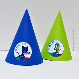 Персонализирана парти шапка Пи Джи Маски
