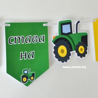 Персонализиран банер Честит Рожден Ден Трактор с вкл. 2 бр фигури бонус