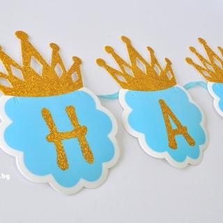 Банер комплект Happy Birthday, в синьо и златно брокат с корони