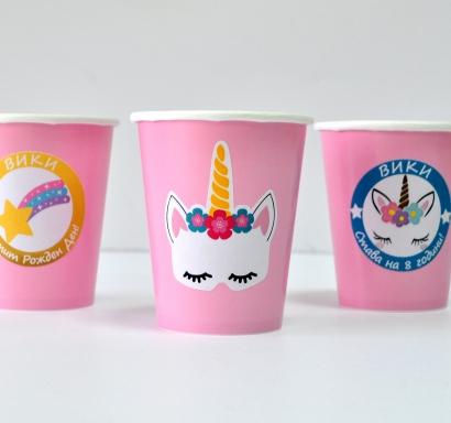 Персонализирана хартиена парти чашка 250 мл Еднорог