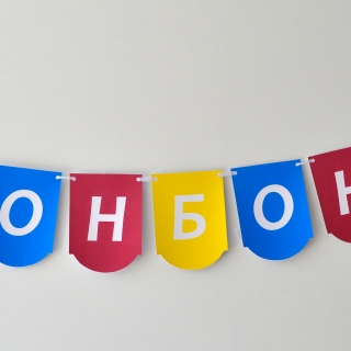 Персонализиран банер Честит Рожден Ден Бонбон, с включени 2 бр. фигури бонус