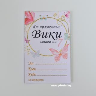 Персонализирана покана за рожден ден  Пеперуди