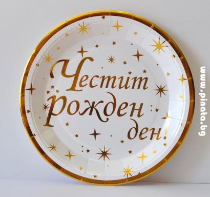 Хартиена парти чинийка Честит Рожден Ден звезди злато 23 см, 6 бр. в пакет