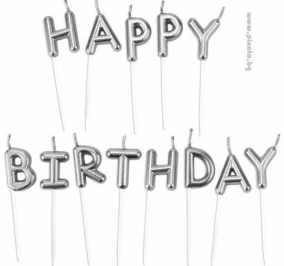 Свещички букви за рожден ден с текст Happy Birthday, сребърни