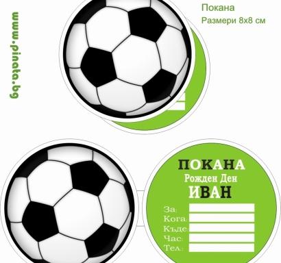 Покана за рожден ден Футбол, двустранна отваряема