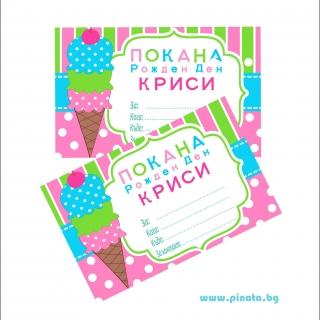 Персонализирана покана за рожден ден Сладолед / Icecream