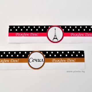 Персонализиран парти етикет за бутилка с вода Париж Айфелова кула, 5 бр. в пакет