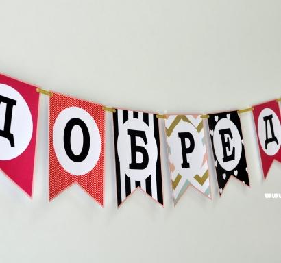 Тематичен банер Моминско Парти / Bachelorette Party Banner