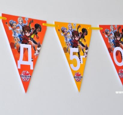 Персонализиран банер Честит Рожден Ден Бакуган