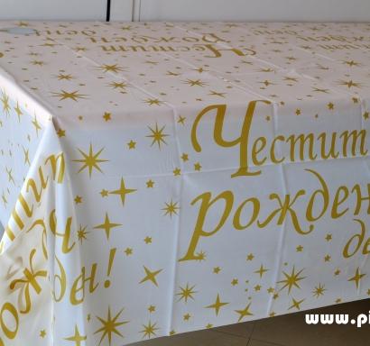 Парти покривка Честит Рожден Ден Звезди злато 120х180 см